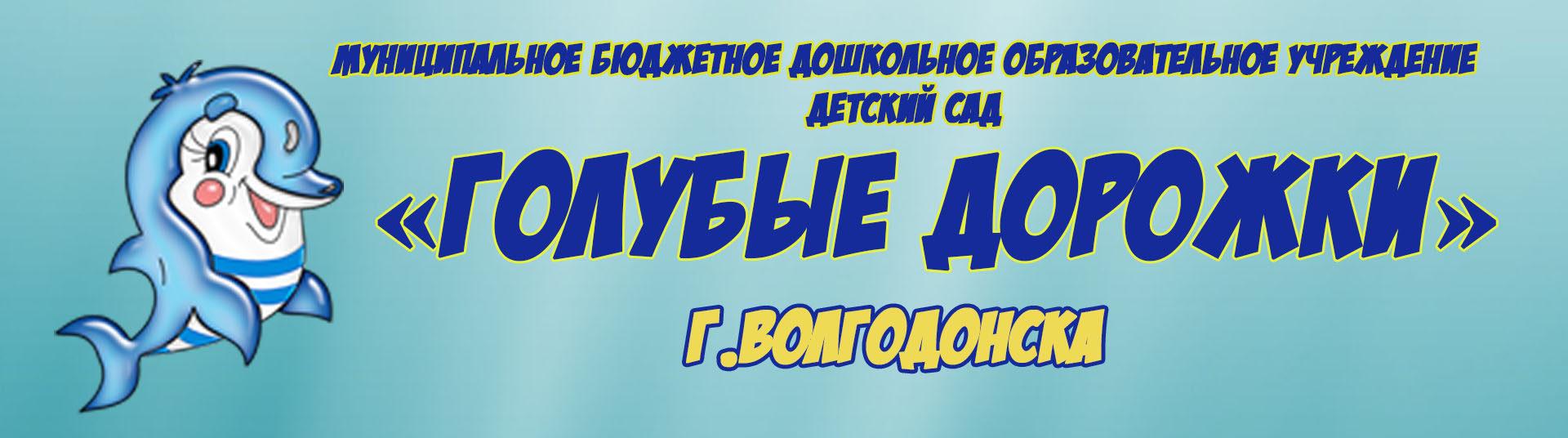 """МБДОУ ДС """"Голубые дорожки"""" г.Волгодонска"""